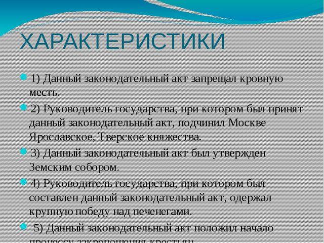 ХАРАКТЕРИСТИКИ 1) Данный законодательный акт запрещал кровную месть. 2) Руков...