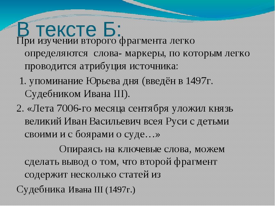 В тексте Б: При изучении второго фрагмента легко определяются слова- маркеры,...