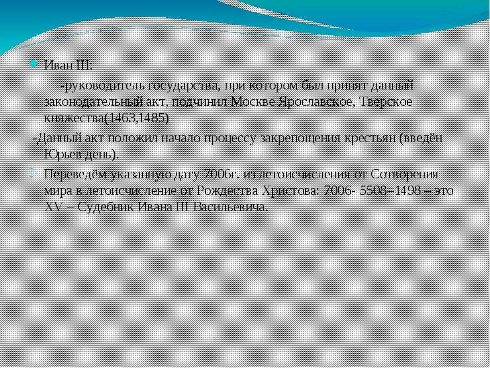 Иван III: -руководитель государства, при котором был принят данный законодате...