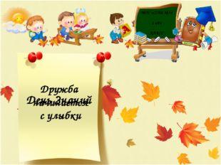 День Знаний МОУ «СОШ № 3» 2 «А» КЛАСС Дружба начинается с улыбки