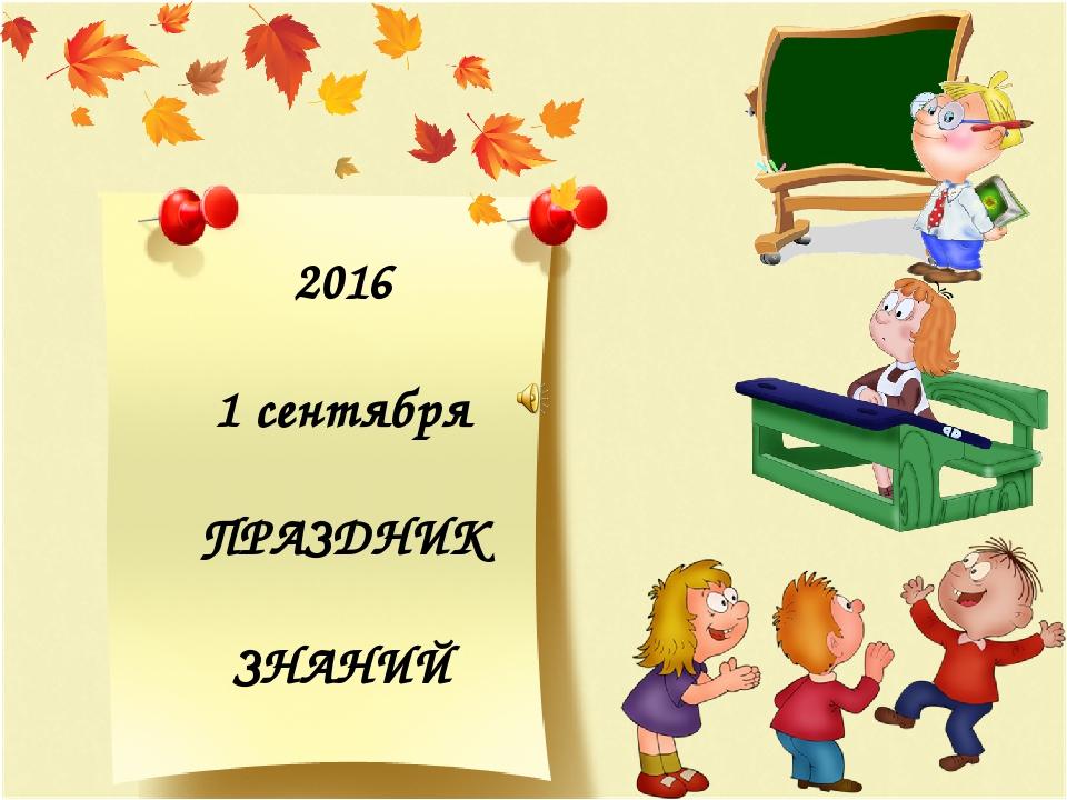 2016 1 сентября ПРАЗДНИК ЗНАНИЙ