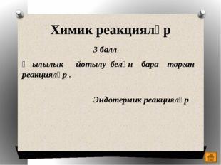 Галогеннар 5 балл «Галоген» сүзе грекчадан тәрҗемә иткәндә нәрсәне аңлата ? Т
