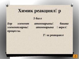 Галогеннар 15 балл Гадәти шартларда әлеге галоген коңгырт – кызыл төстәге сые