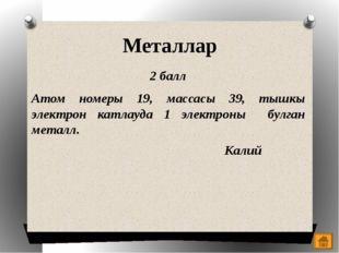 """Металлар 8 балл Әлеге металлның исеме """"таң йодызы"""" дигән латин сүзтезмәсеннән"""