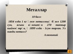 Неметаллар 6 балл Әлеге элемент табигатьтә гади матдә сыйфатында ирекле хәлдә