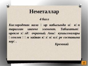 Неметаллар 10 балл Әлеге элемент исеменең грекчадан тәрҗемәсе «яңа» дигәнне а