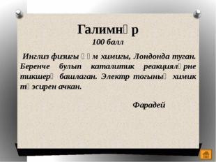 Химик ачышлар 60 балл Әлеге инглиз галиме 1941 елда узенең куренекле тәҗрибәс