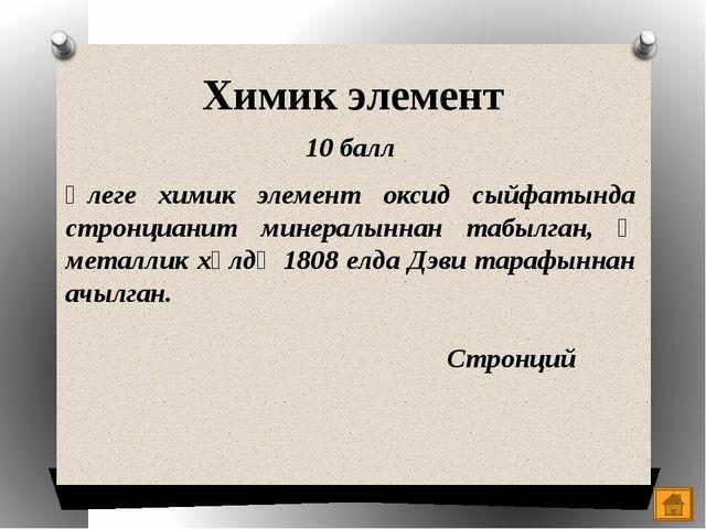 Химик элемент 25 балл Русс химигы Карл Карлович Клаус 1844 елда Казан универс...