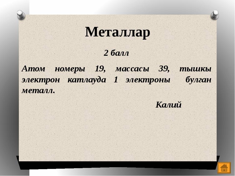 """Металлар 8 балл Әлеге металлның исеме """"таң йодызы"""" дигән латин сүзтезмәсеннән..."""