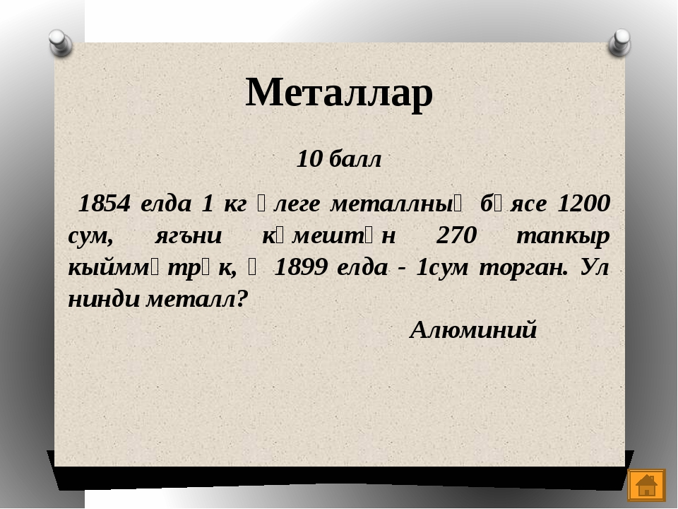Неметаллар 6 балл Әлеге элемент табигатьтә гади матдә сыйфатында ирекле хәлдә...
