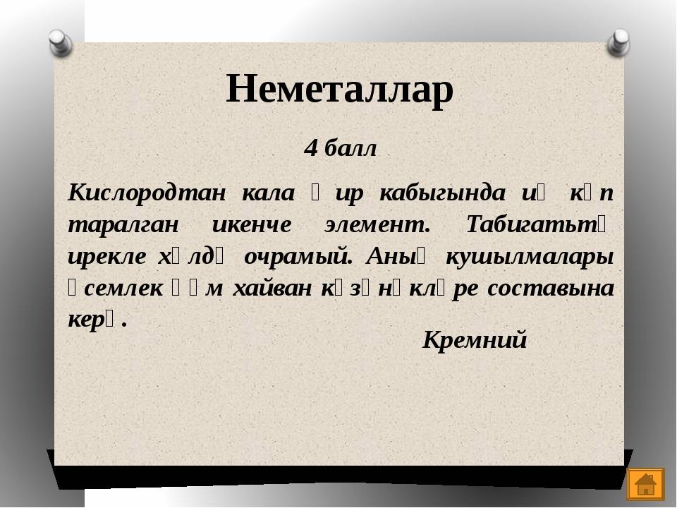 Неметаллар 10 балл Әлеге элемент исеменең грекчадан тәрҗемәсе «яңа» дигәнне а...