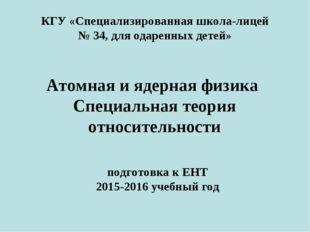КГУ «Специализированная школа-лицей № 34, для одаренных детей» Атомная и ядер