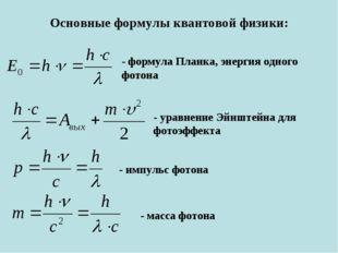 Основные формулы квантовой физики: - формула Планка, энергия одного фотона -