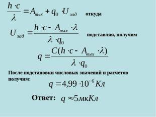 откуда подставляя, получим После подстановки числовых значений и расчетов пол