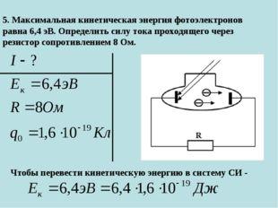 5. Максимальная кинетическая энергия фотоэлектронов равна 6,4 эВ. Определить
