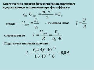 Кинетическая энергия фотоэлектронов определяет задерживающее напряжение при ф