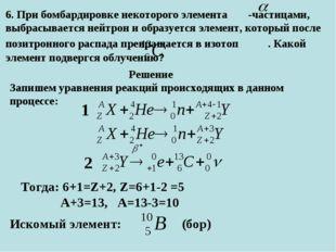 6. При бомбардировке некоторого элемента  -частицами, выбрасывается нейтрон