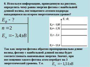 8. Используя информацию, приведенную на рисунке, определить чему равна энерги
