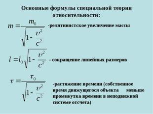 Основные формулы специальной теории относительности: -релятивистское увеличен