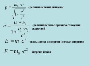 - релятивистский импульс - релятивистское правило сложения скоростей - связь