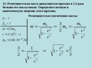 15. Релятивистская масса движущегося протона в 1,5 раза больше его массы поко