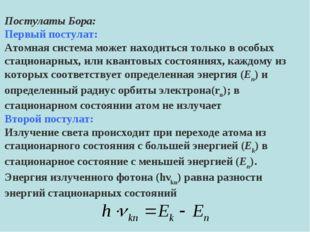 Постулаты Бора: Первый постулат: Атомная система может находиться только в ос