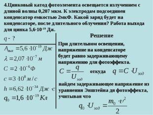 4.Цинковый катод фотоэлемента освещается излучением с длиной волны 0,207 мкм.