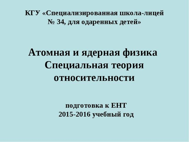 КГУ «Специализированная школа-лицей № 34, для одаренных детей» Атомная и ядер...
