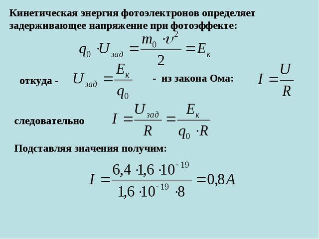 Кинетическая энергия фотоэлектронов определяет задерживающее напряжение при ф...