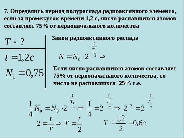 7. Определить период полураспада радиоактивного элемента, если за промежуток...