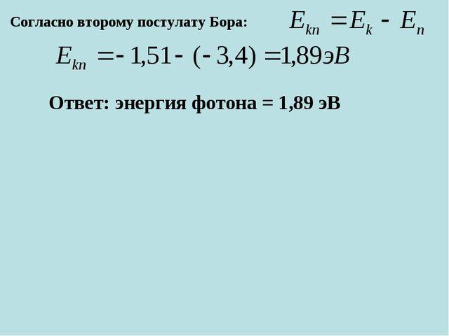 Согласно второму постулату Бора: Ответ: энергия фотона = 1,89 эВ