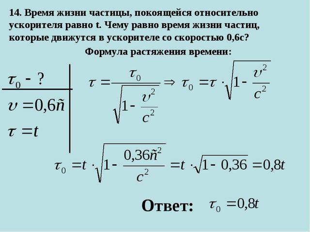 14. Время жизни частицы, покоящейся относительно ускорителя равно t. Чему рав...