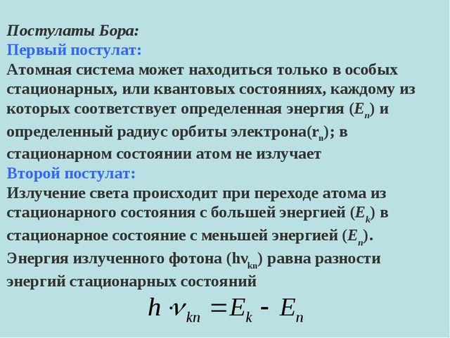 Постулаты Бора: Первый постулат: Атомная система может находиться только в ос...