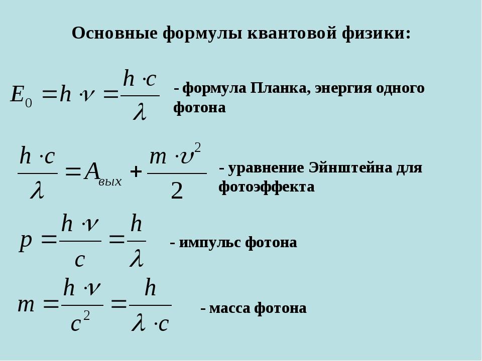 Основные формулы квантовой физики: - формула Планка, энергия одного фотона -...