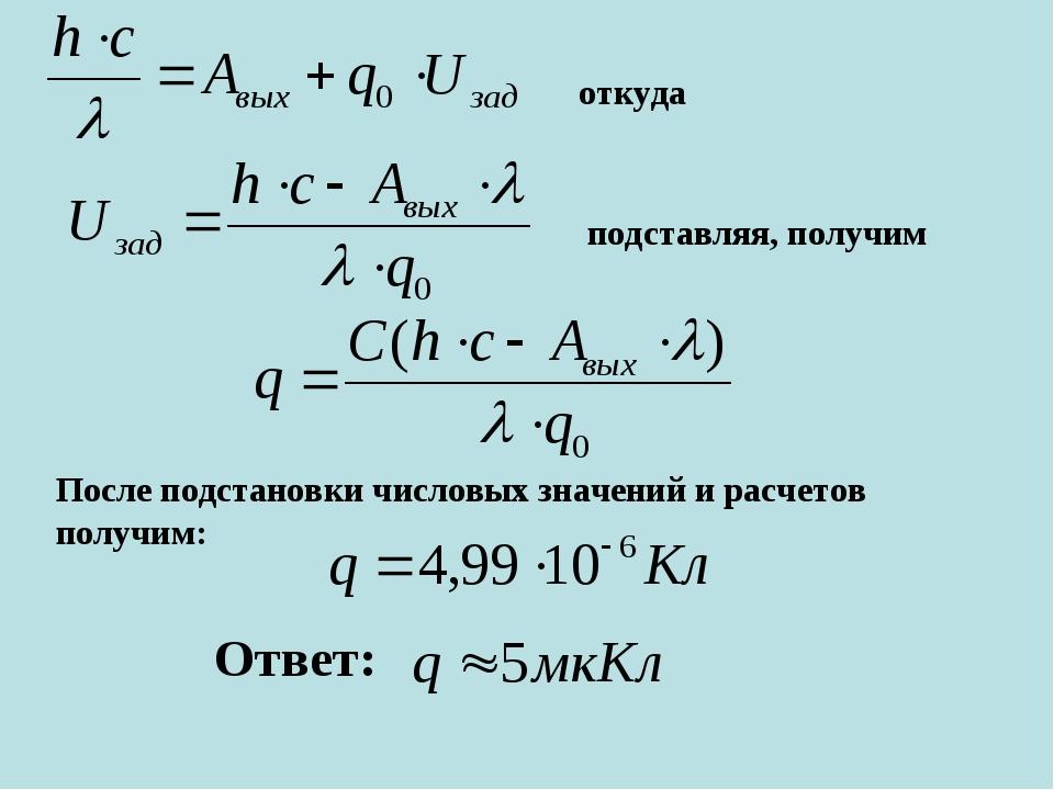 откуда подставляя, получим После подстановки числовых значений и расчетов пол...