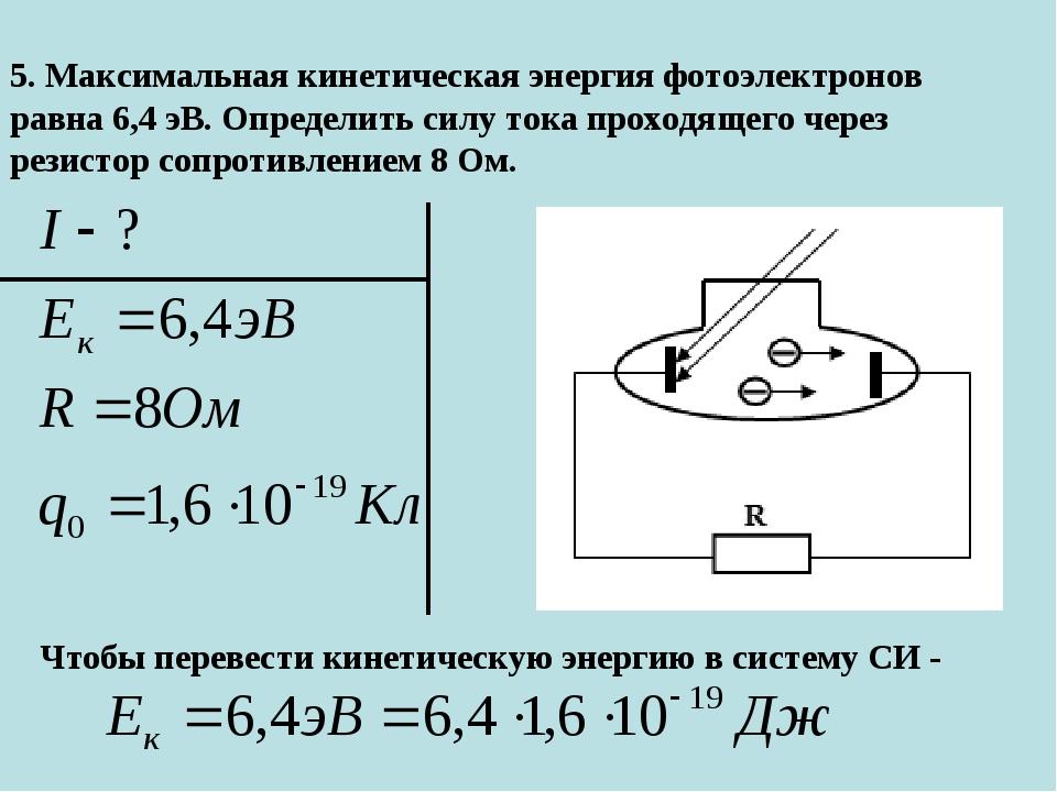 5. Максимальная кинетическая энергия фотоэлектронов равна 6,4 эВ. Определить...