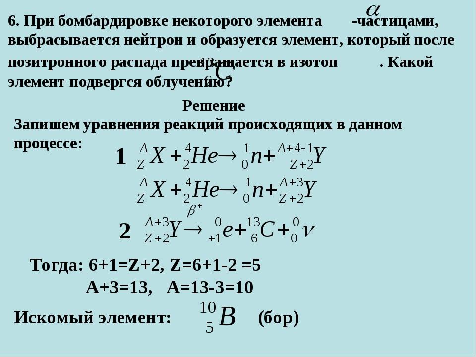 6. При бомбардировке некоторого элемента  -частицами, выбрасывается нейтрон...