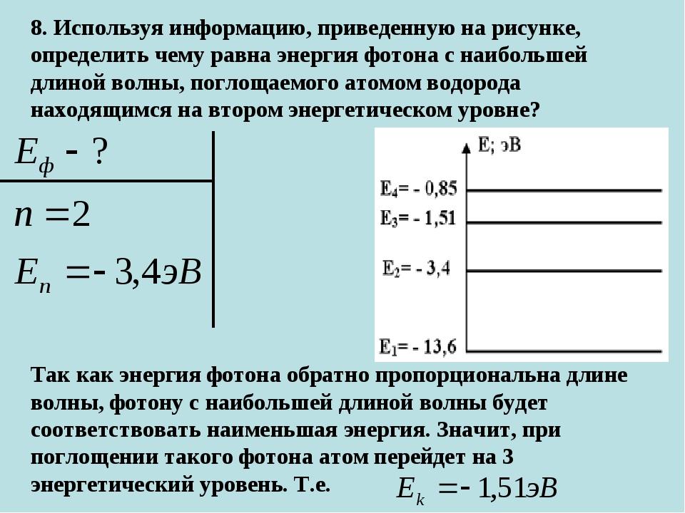 8. Используя информацию, приведенную на рисунке, определить чему равна энерги...