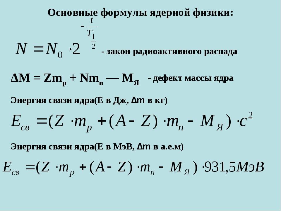 Основные формулы ядерной физики: Энергия связи ядра(Е в Дж, ∆m в кг) Энергия...