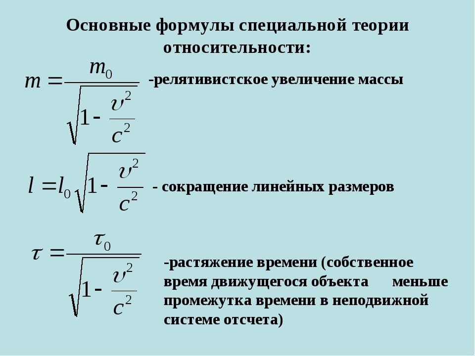 Основные формулы специальной теории относительности: -релятивистское увеличен...