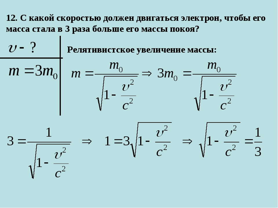 12. С какой скоростью должен двигаться электрон, чтобы его масса стала в 3 ра...
