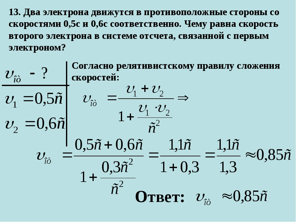 13. Два электрона движутся в противоположные стороны со скоростями 0,5с и 0,6...