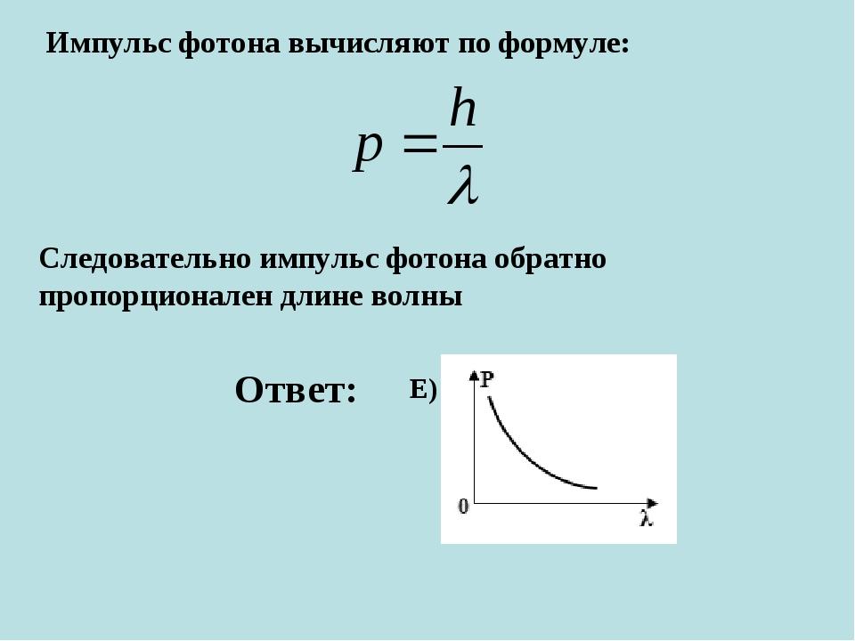 Импульс фотона вычисляют по формуле: Следовательно импульс фотона обратно про...