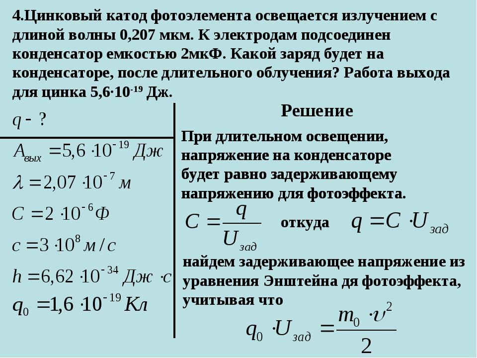4.Цинковый катод фотоэлемента освещается излучением с длиной волны 0,207 мкм....