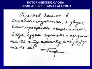 ИСТОРИЧЕСКИЕ СЛОВА ЮРИЯ АЛЕКСЕЕВИЧА ГАГАРИНА