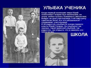 УЛЫБКА УЧЕНИКА Когда первый космонавт мира Юрий Алексеевич Гагарин был малень