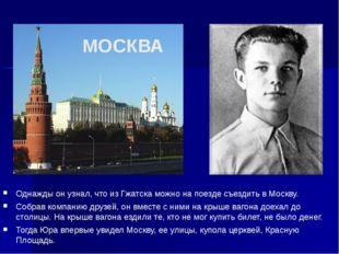 Однажды он узнал, что из Гжатска можно на поезде съездить в Москву. Собрав ко