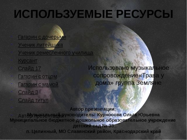 ИСПОЛЬЗУЕМЫЕ РЕСУРСЫ Гагарин с дочерьми Ученик литейщика Ученик ремесленного...