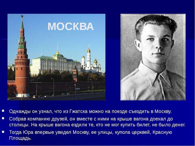 Однажды он узнал, что из Гжатска можно на поезде съездить в Москву. Собрав ко...