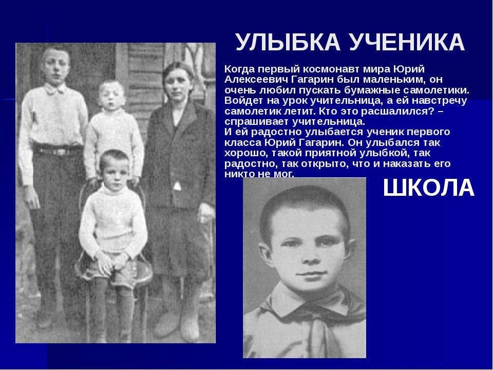 УЛЫБКА УЧЕНИКА Когда первый космонавт мира Юрий Алексеевич Гагарин был малень...